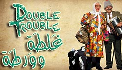 All Events by Date - Im Hussein Double Trouble 250x145